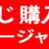 第20回ジャパンダートダービー 2018 大井競馬予想