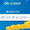 【Overbit】 夏の終わりのキャンペーン エアドロップ、ティアポイント1.5倍!