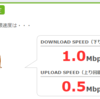 WiMAX2+ きっちり規制キター