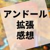 ボードゲーム『アンドールの伝説 拡張セット いにしえの呪縛・遺聞』の感想