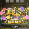 Athanasiaイベントお疲れ様でしたー!