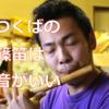【篠笛】霊峰バーツクマウンテンより舞い降りし一本の笛。その笛から鳴り響く澄んだ声がすごい!【一心堂】