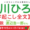 【文字起こし全文】 自由党 渡辺浩一郎さん 街頭応援演説 (2016.12.23)