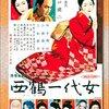 西鶴一代女     1952年     溝口健二監督