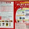 イオン×ハウス食品共同企画 初めて記念日!!キャンペーン 8/7〆
