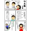 漫画・日本語の巻・パート1