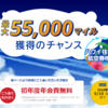 2018/5/15まで【入会キャンペーン】マイレージプラスセゾンプラチナカードの初年度年会費無料!さらにUA15,000マイル+αを獲得可能
