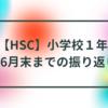 【HSC】小学校1年生 6月末までの振り返り