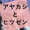 マンガ『xxxHOLiC』の感想(ネタバレあり)