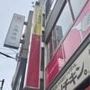 国分寺「eggg cafe」