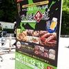 第7回北海道フェアin福岡「ザ・北海食道」でアスパラガス乗せじゃかバター