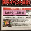 7/10 ときめき宣伝部CDショップお手伝い選手権HMV池袋 チケット無料で譲ります