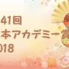 "<span itemprop=""headline"">★今夜「日本アカデミー賞」授賞式。</span>"