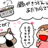 なべ焼きうどんは、安達太良で♪(前編)