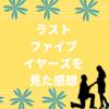 Anna KendrickとJeremy Jordan主演のミュージカル映画!夫婦の出会いから別れを描く「ラストファイブイヤーズ」を見た感想!