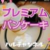 【大阪グルメ】天王寺パンケーキのお店『gram』でプレミアムパンケーキを食べてきた!!