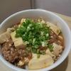 和風麻婆豆腐の作り方。自分好み
