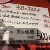 タイ式焼鳥と牡蠣 タイ屋台ルンゴカーニバル(札幌市中央区南3西3)に行ってきました!