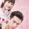 ITを通して中国ナショナリズムを垣間見るラブコメ「親愛的、熱愛的」 #1~#41 視聴完了