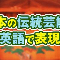 日本の伝統芸能は英語でどう説明する?海外の方とお互いの文化について話そう