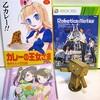 2012/07/02:「PS3さん隠居生活の日」