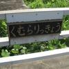 玖村陸橋と堤防