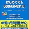 TOEIC300からの攻略本