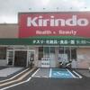 和歌山県橋本市の【キリン堂 御幸辻店】に行って来た!