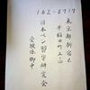 【ペンの光】筆ペン部「準師範」昇格試験を郵送しました。