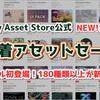 【Unity AssetStore公式セール】1年以内にリリースされた180種類の新着アセットの初セール。新作「Gaia Pro」がお値打ち価格に!! 全品30%OFFセール 10月21日〜11月2日15:59まで