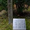 「京都守護職上屋敷跡」@龍馬をゆく2020