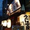 【高田馬場】今年二回目の雲丹祭り♥『利尻うに小屋』