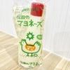 松田のマヨネーズ甘口。無添加で自然体のマヨネーズ【カルディやオイシックスで買える美味しいもの】
