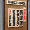 志の輔らくご  in  NIPPON