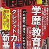 日経トレンディ10月号でクレジットカード特集!全28ページの内容とは?