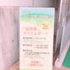 福津 レンタサイクル