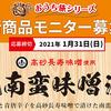 東海漬物|おうち旅シリーズ発売前の新商品モニター募集