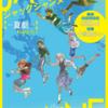 「ジャックジャンヌ」公式資料集&小説が4月19日発売