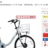 電動自転車を安く購入する方法〜私が子供乗せ電動自転車をお得に購入した方法を紹介