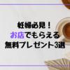 【妊婦必見】店舗でもらえる無料プレゼント3選(赤ちゃん本舗・ベビーザらス・西松屋)