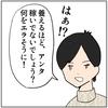 【離活漫画】クズで嘘つきな不倫モラ夫と離婚するまで。 第14話 最終反撃