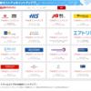 JAL国際線チケット購入は4月17日からがお得! 再び楽天Rebatesで高額ポイントバック開催予定です。