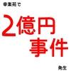 【年末年始に衝撃】幸楽苑で2億円事件が発生!