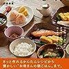 和と洋、休日の朝ごはんレシピ集「家族の朝ごはん」
