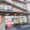 徳島県 吉野川市 和菓子屋さん「西川」(^^♪