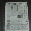 十六夜ヒロ、日経新聞取るってよ!