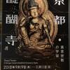 名宝の数々が一堂に集められた迫力の「京都・醍醐寺」展(サントリー美術館)