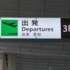 DIA修行 8月香港③/往路はビジネスクラスへインボラされたので睡眠不足を無事解消