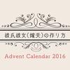 旦那に恋に落ちたときと、気づいたときと、確信したとき / 彼氏彼女(嫁夫)の作り方 Advent Calendar 2016