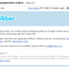 TwitterのOAuth認証をInactiveされたことに関する諸々のまとめ